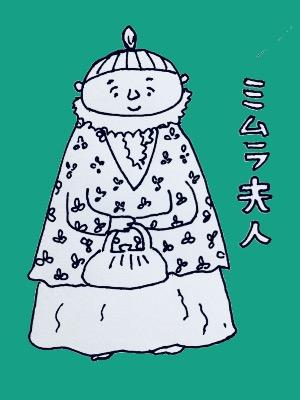 ミムラ夫人