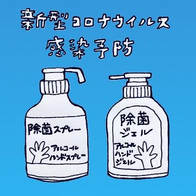 除菌スプレー 除菌ジェル
