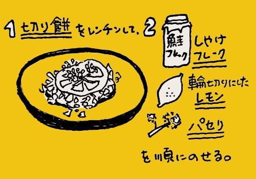 しゃけレモン餅