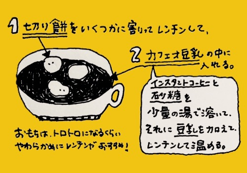 カフェ・オ・豆乳→餅入り
