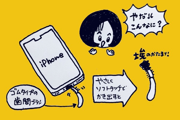 iPhone  充電ポート 埃
