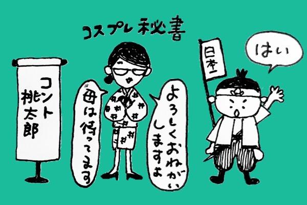 歴代内閣総理大臣覚え方・イメージ5