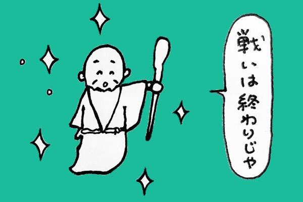 歴代内閣総理大臣覚え方・イメージ8