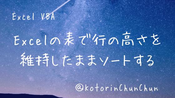 f:id:Kotori-ChunChun:20190415230529p:plain