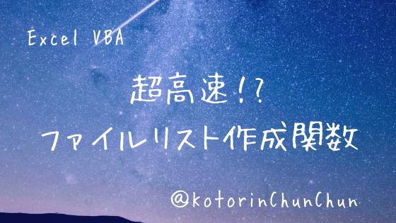 f:id:Kotori-ChunChun:20190424230756p:plain