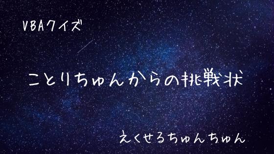 f:id:Kotori-ChunChun:20190616230553p:plain