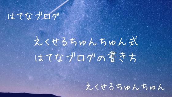 f:id:Kotori-ChunChun:20190922220812p:plain