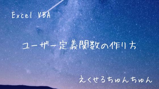 f:id:Kotori-ChunChun:20191006223200p:plain