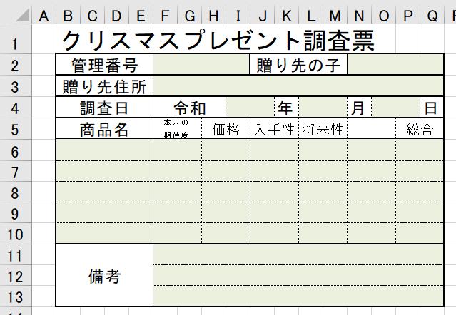f:id:Kotori-ChunChun:20191201222623p:plain