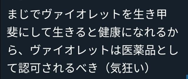 f:id:Kotori_Violet:20200625064539j:image