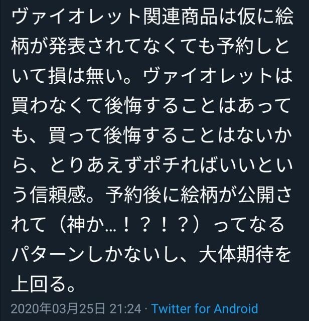 f:id:Kotori_Violet:20200625064757j:image