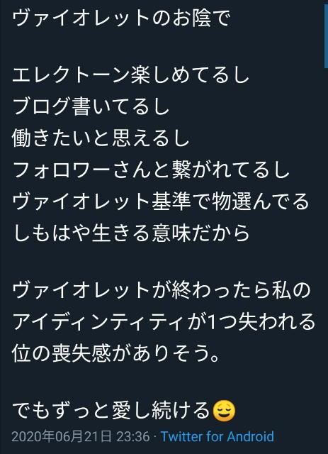 f:id:Kotori_Violet:20200625064814j:image