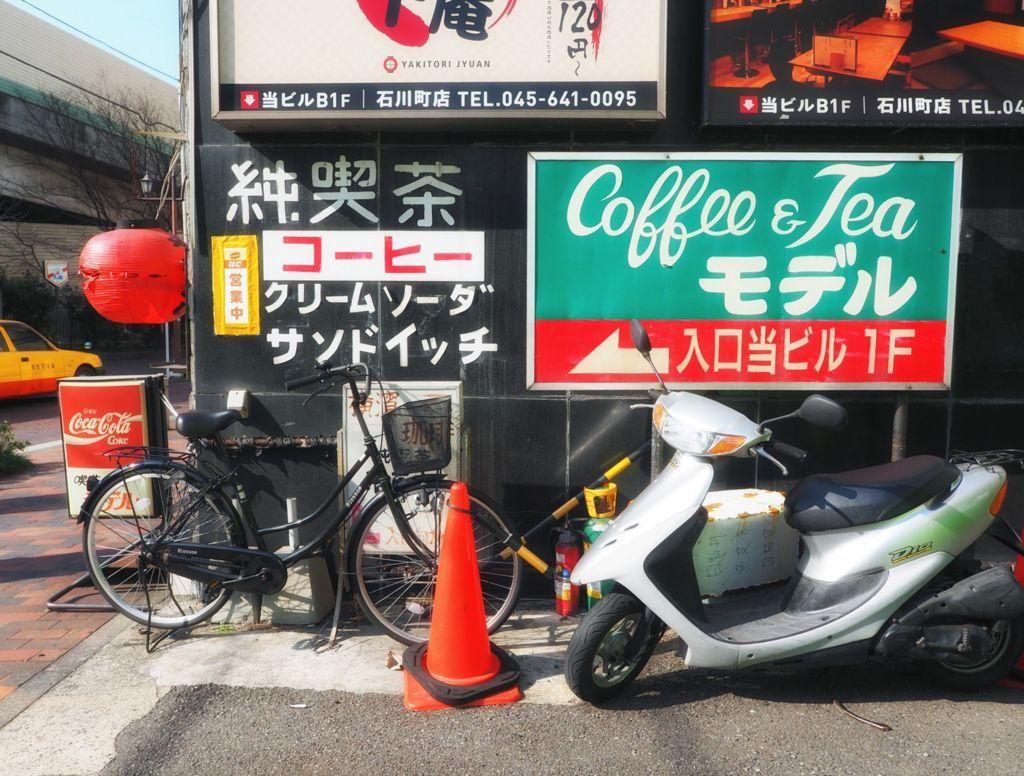 横浜・石川町「純喫茶モデル」