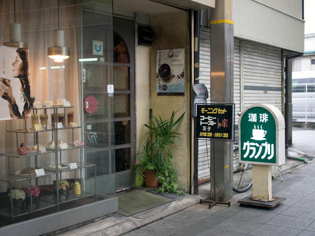 大和高田・純喫茶グランプリ