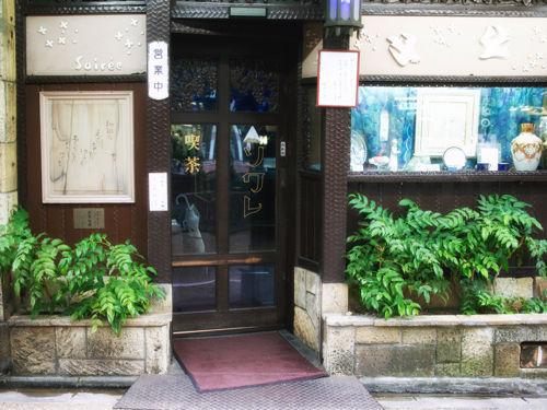 河原町・乙女喫茶ソワレ