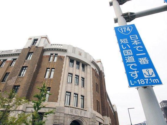 神戸税関国道