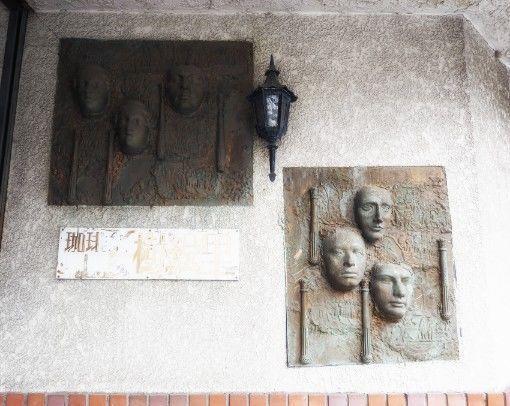 東住吉・珈琲館樹絵里壁のデスマスク
