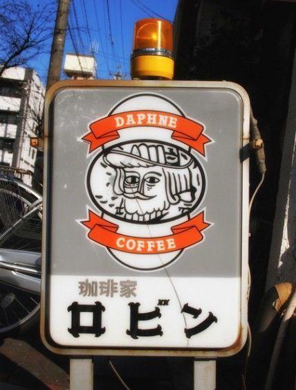名古屋・珈琲屋ロビン看板