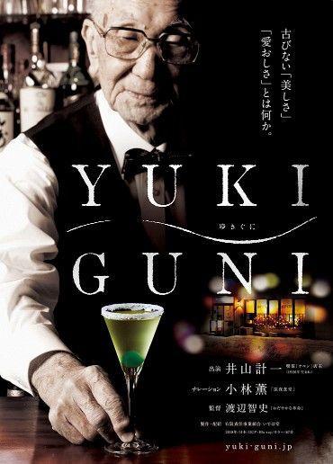 YUKIGUNIポスター