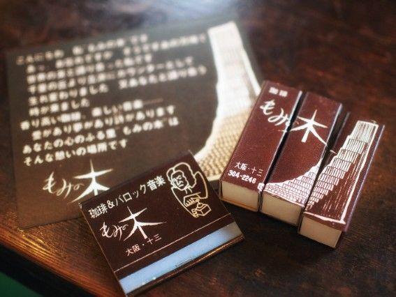 もみの木_マッチ