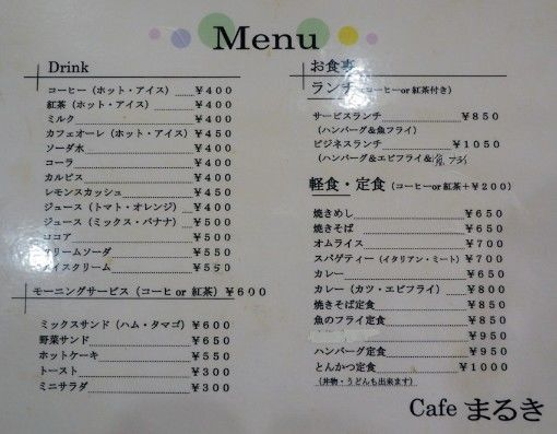 純喫茶まるき_メニュー