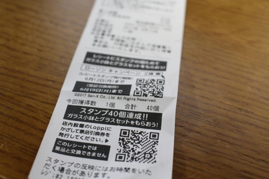 f:id:KouTchan_Z:20170622142424j:plain