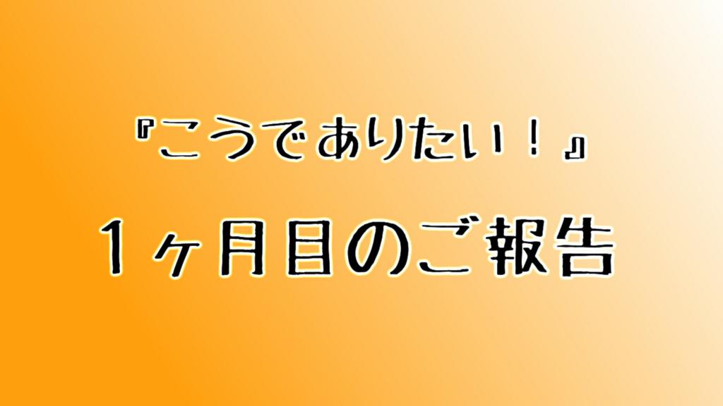 f:id:KouTchan_Z:20170703164435j:plain