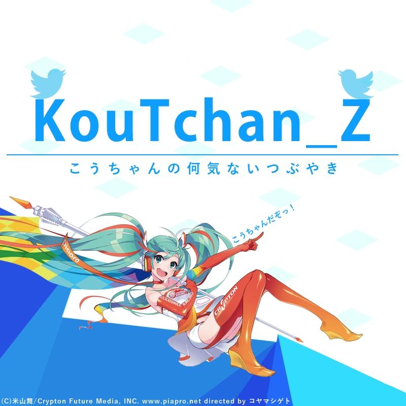 f:id:KouTchan_Z:20170831205954j:plain