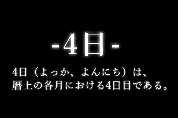 f:id:KouTchan_Z:20170927144956j:plain