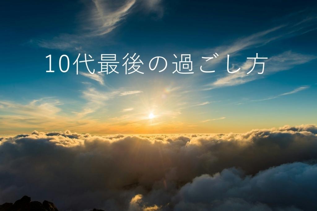 f:id:KouTchan_Z:20171007170437j:plain
