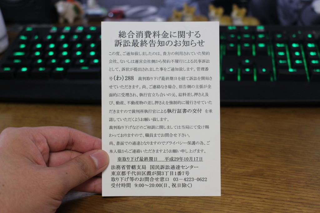 f:id:KouTchan_Z:20171020155450j:plain