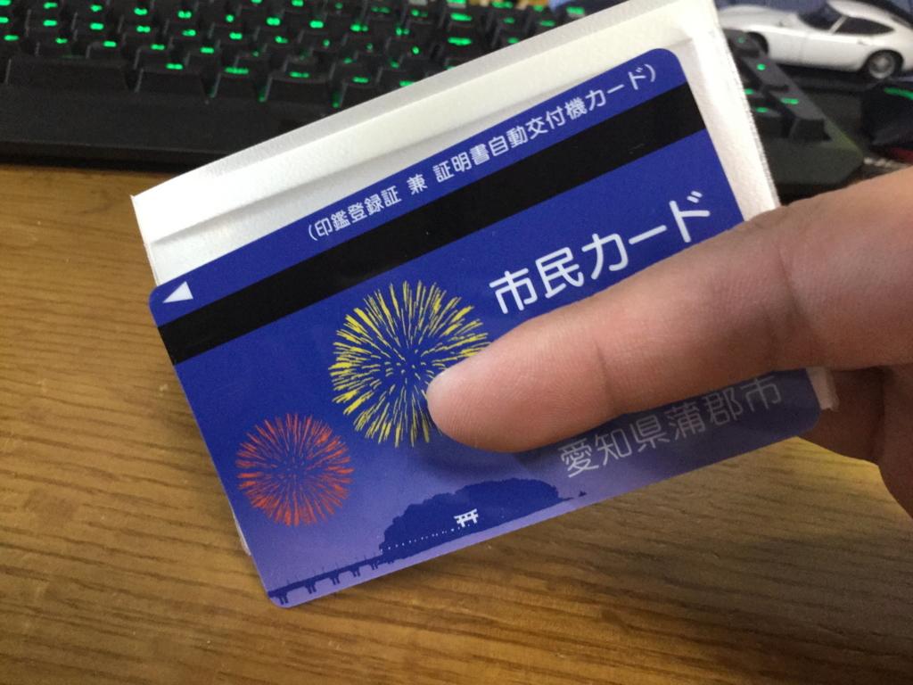 f:id:KouTchan_Z:20171107165845j:plain