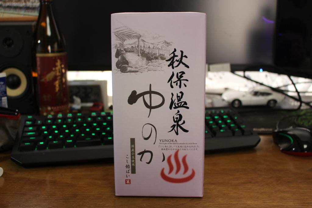 f:id:KouTchan_Z:20171211150517j:plain