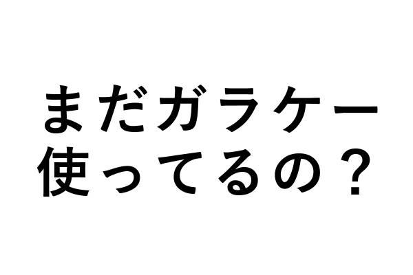 f:id:KouTchan_Z:20180423192123j:plain