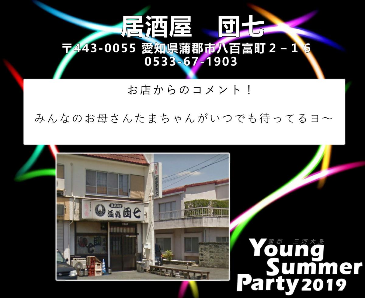 f:id:KouTchan_Z:20190821121011j:plain