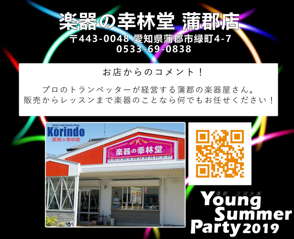 f:id:KouTchan_Z:20190821121029j:plain