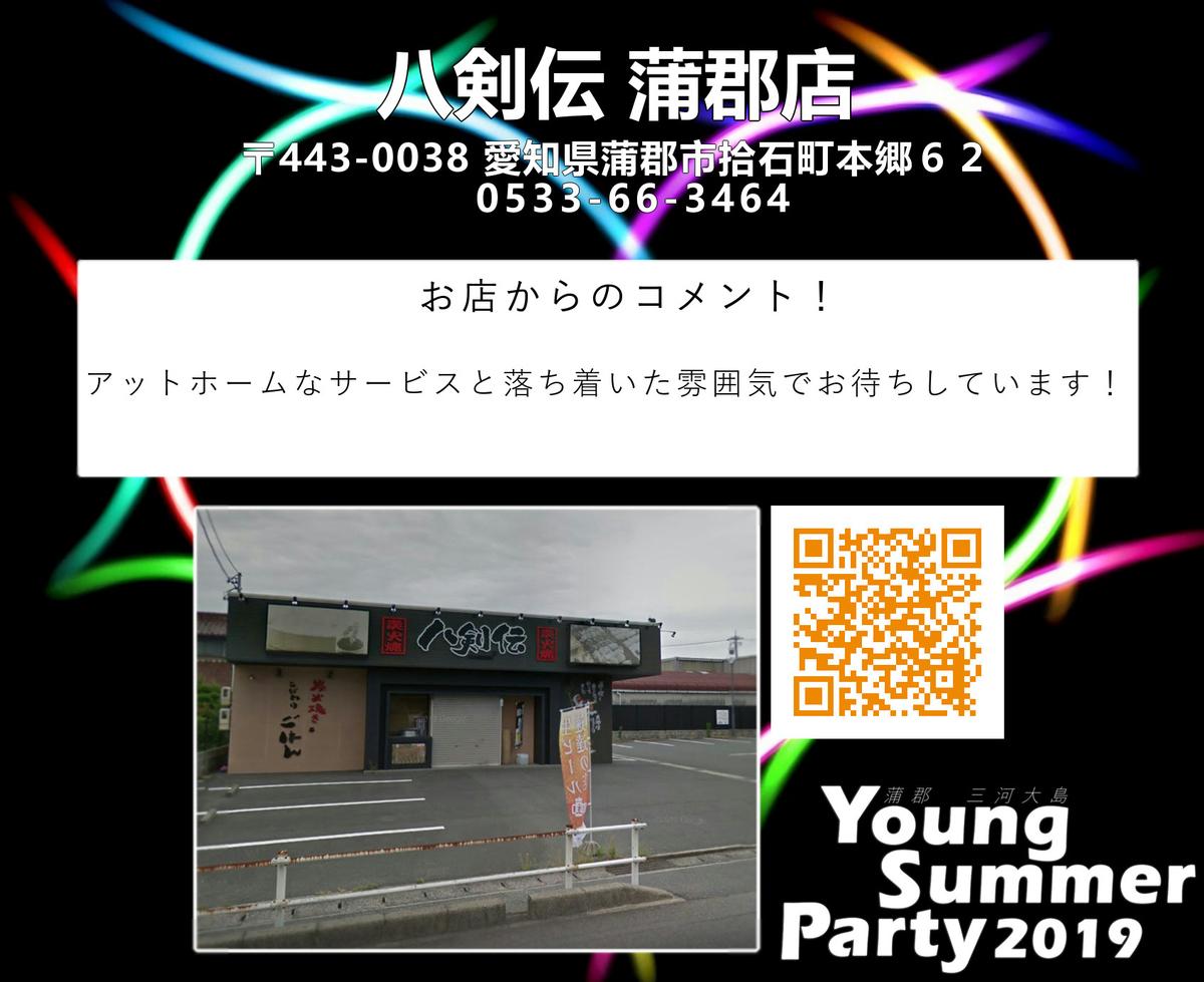 f:id:KouTchan_Z:20190821121043j:plain