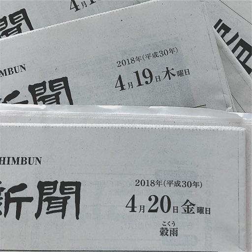 f:id:Kougetsu:20180420124121j:image