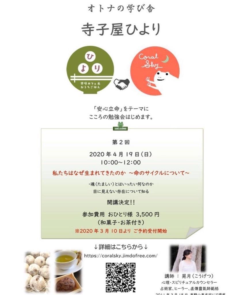 f:id:Kougetsu:20200327071312j:image