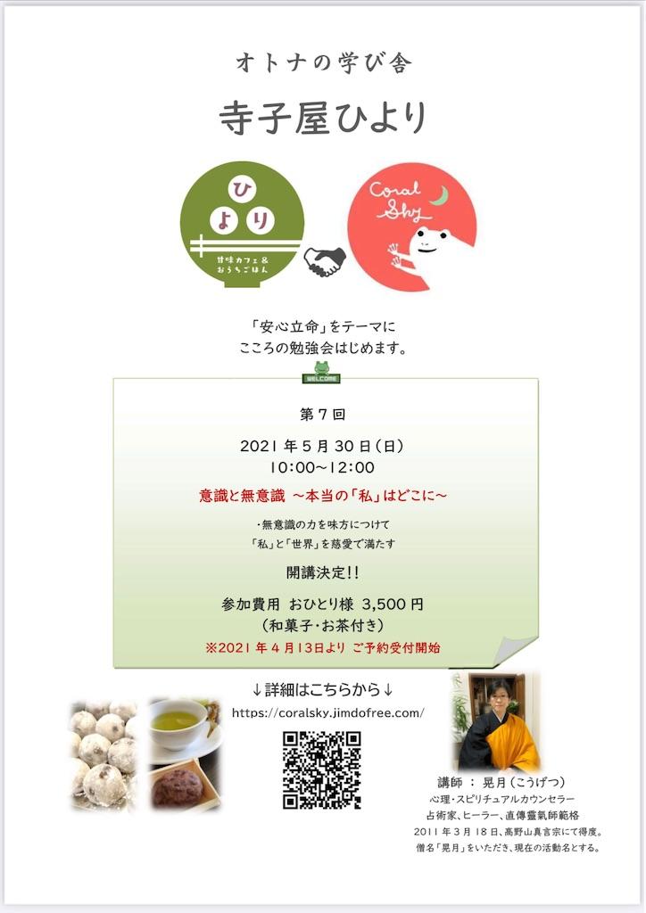 f:id:Kougetsu:20210327094319j:image