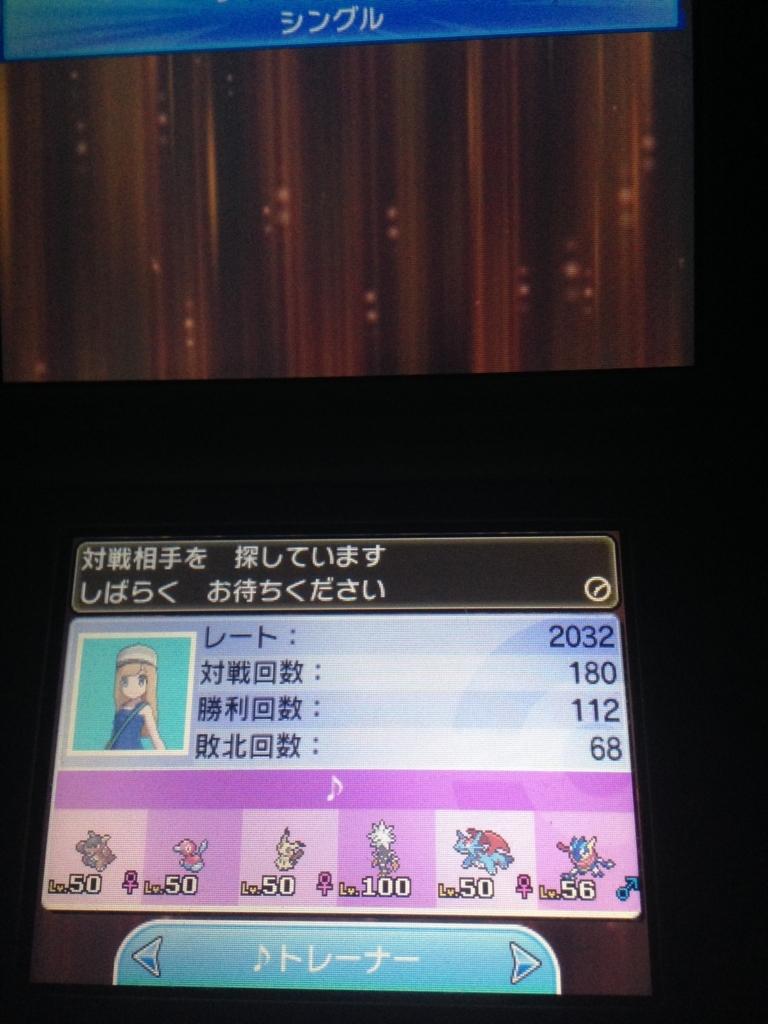 f:id:Kronos_pokemon:20170912225317j:plain