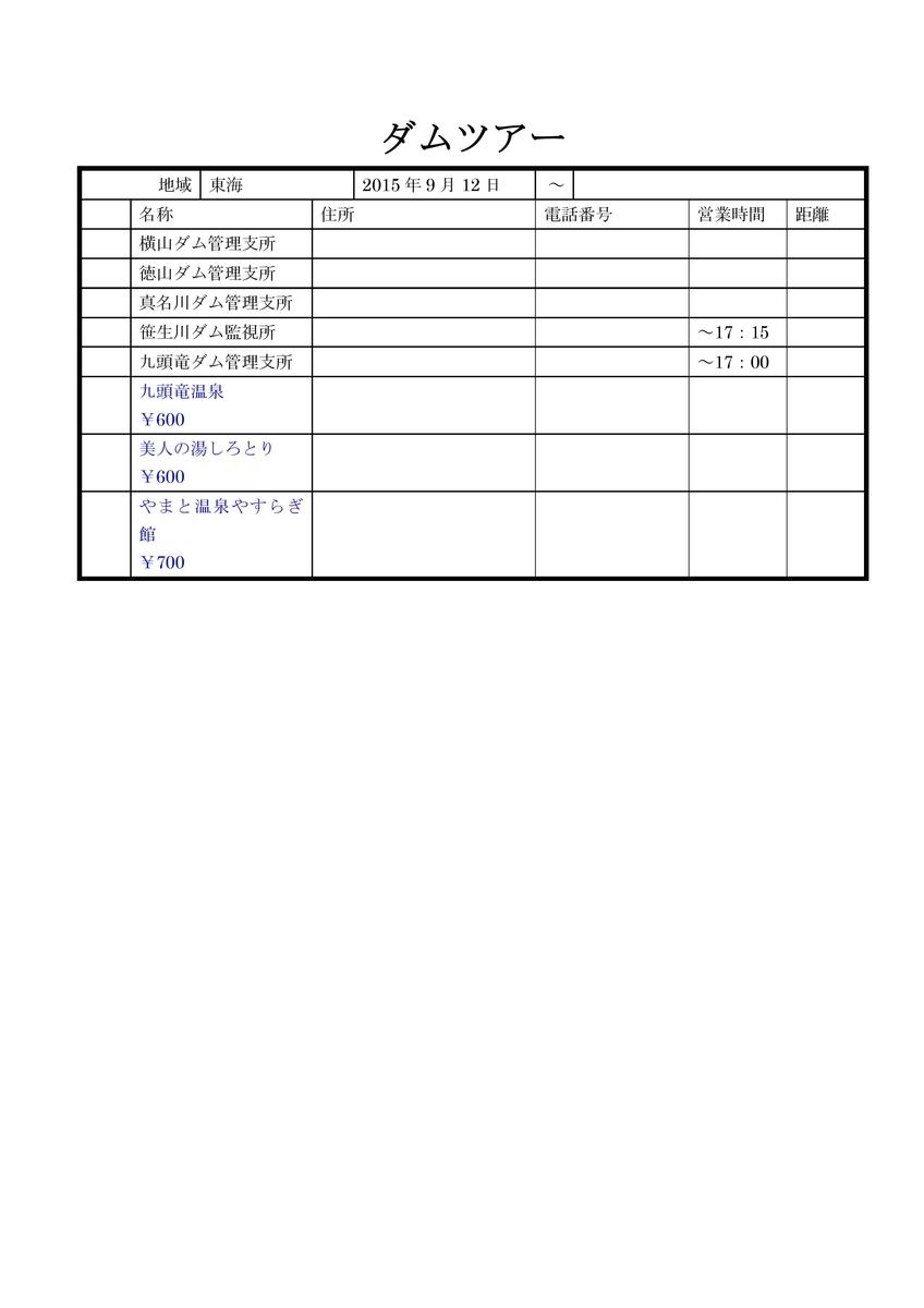 f:id:Ksuke-D:20200517145536j:plain