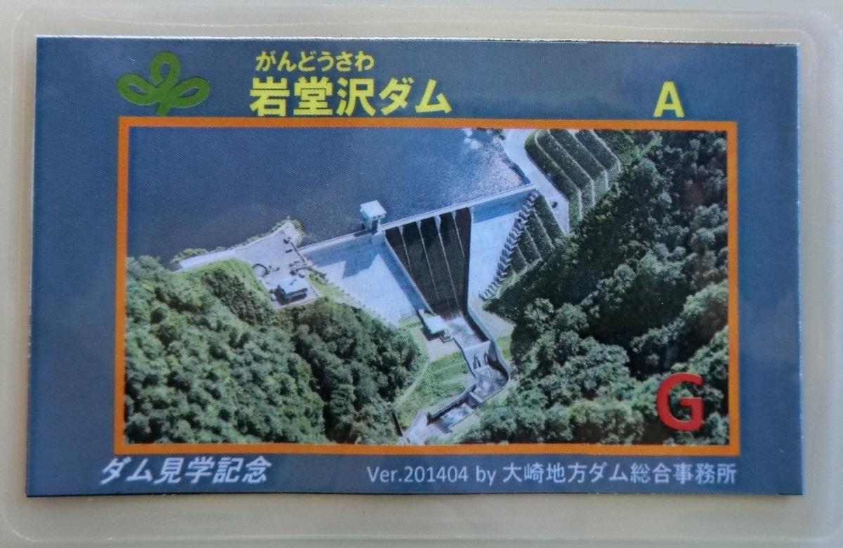 f:id:Ksuke-D:20200526205214j:plain