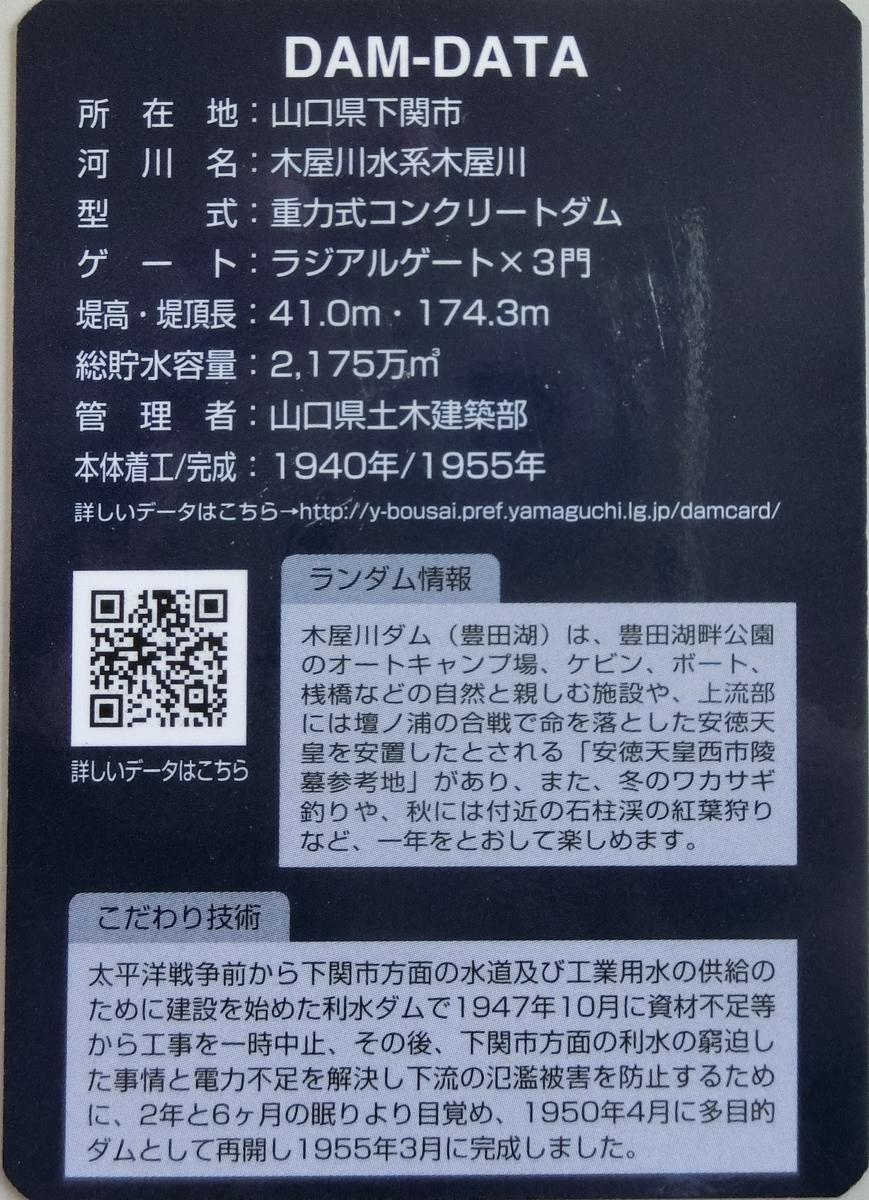 f:id:Ksuke-D:20200614150808j:plain