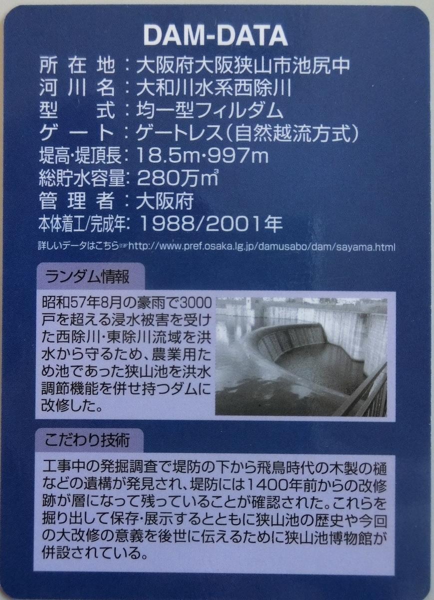 f:id:Ksuke-D:20200802153620j:plain