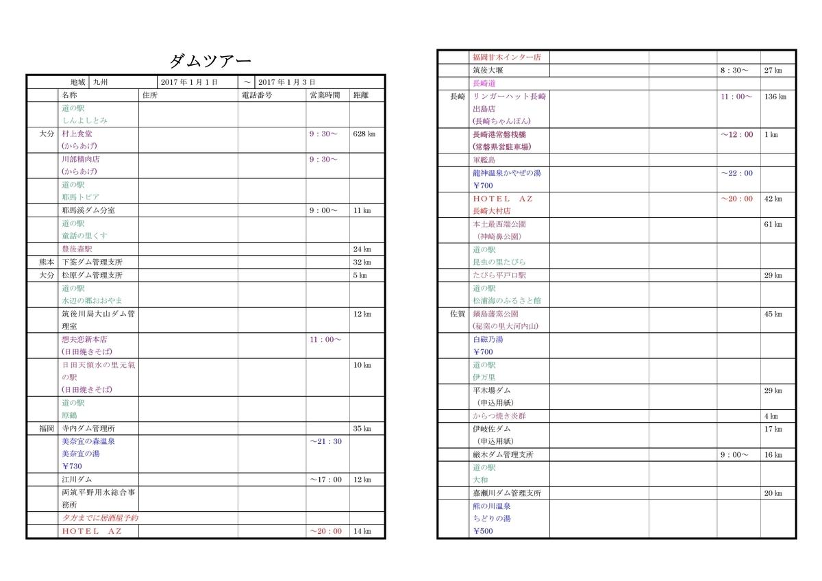 f:id:Ksuke-D:20201010155031j:plain