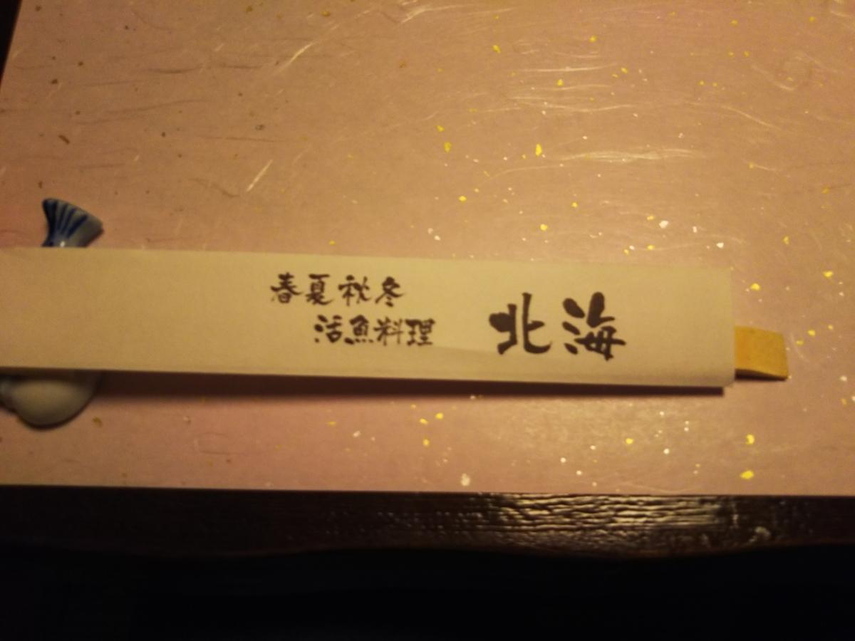 f:id:Ksuke-D:20201205133021j:plain