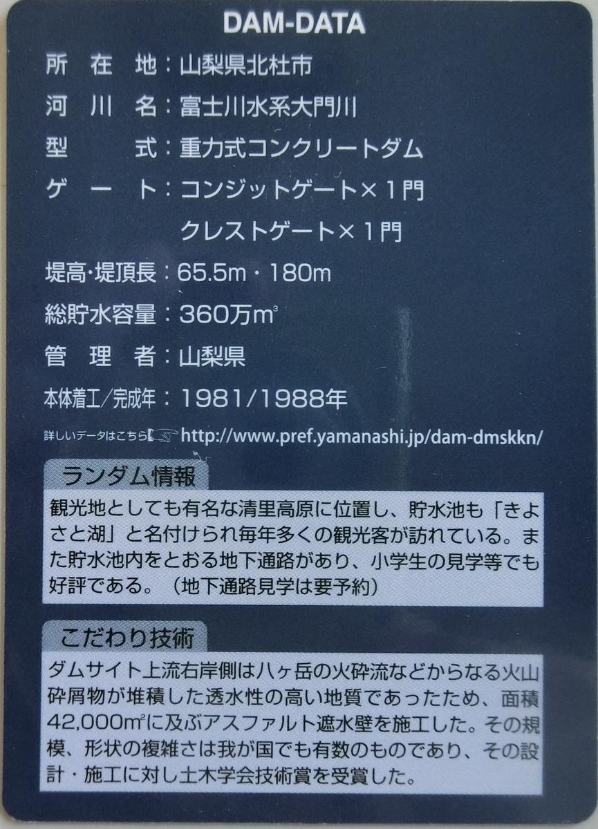 f:id:Ksuke-D:20201205151210j:plain