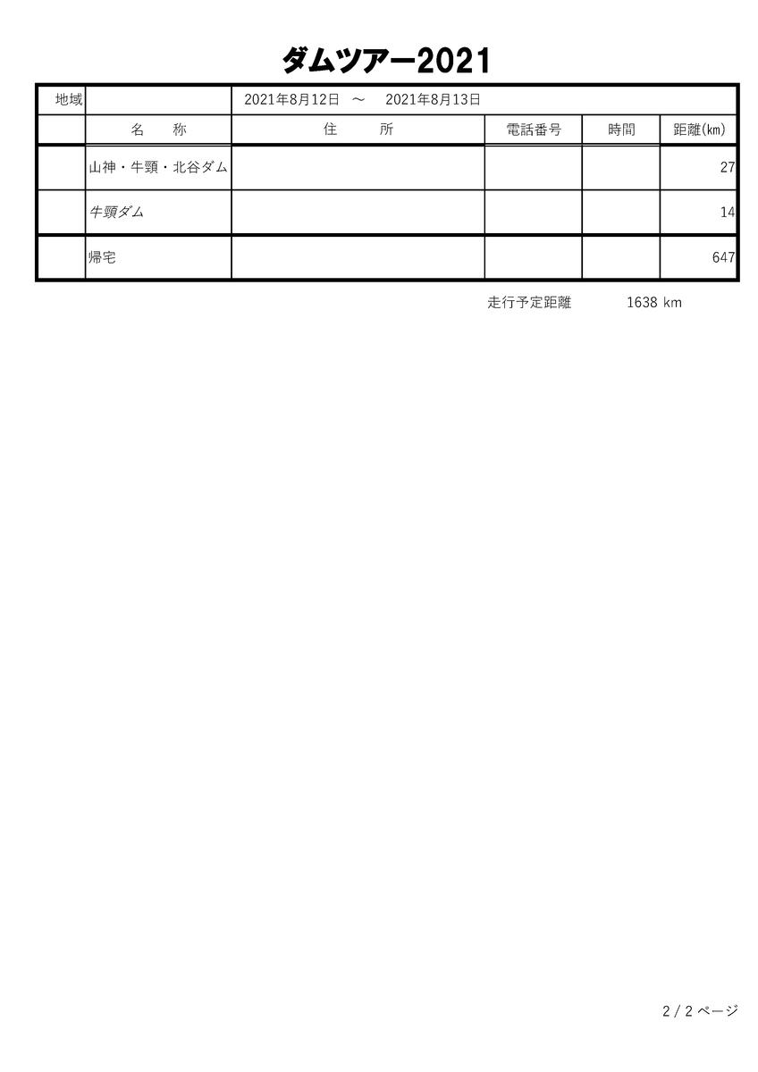 f:id:Ksuke-D:20210821145659j:plain