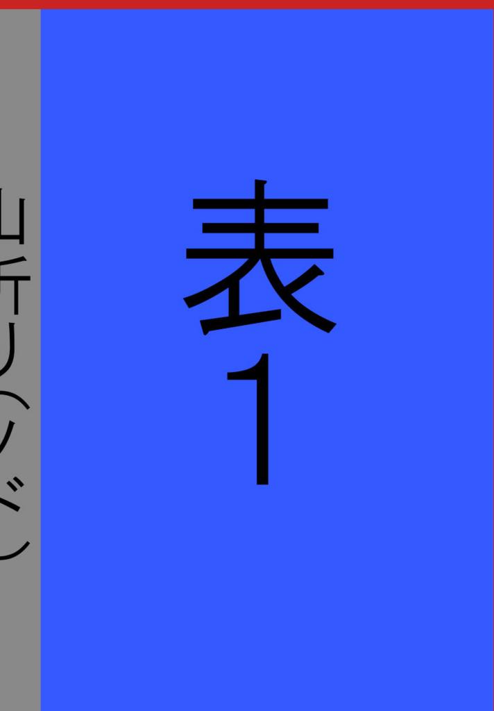 f:id:Kuichi:20180106143755j:plain